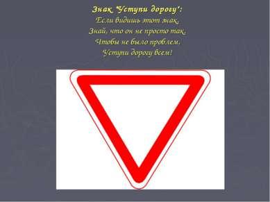 """Знак """"Уступи дорогу"""": Если видишь этот знак, Знай, что он не просто так. Чтоб..."""