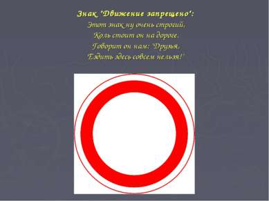 """Знак """"Движение запрещено"""": Этот знак ну очень строгий, Коль стоит он на дорог..."""