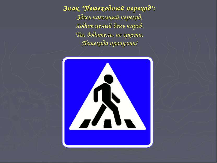 """Знак """"Пешеходный переход"""": Здесь наземный переход, Ходит целый день народ. Ты..."""