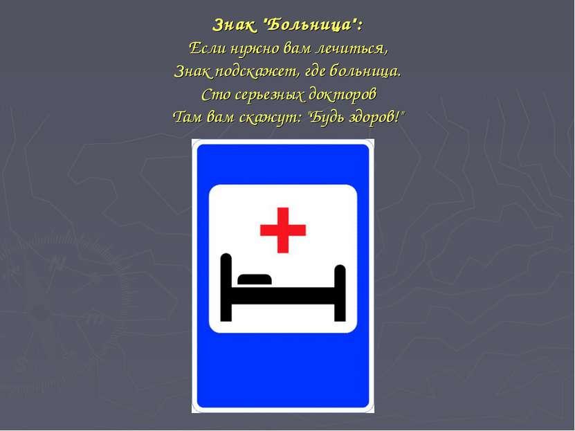 """Знак """"Больница"""": Если нужно вам лечиться, Знак подскажет, где больница. Сто с..."""