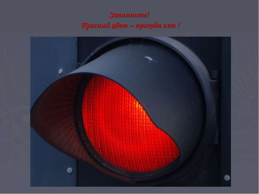 Запомните! Красный цвет – прохода нет !