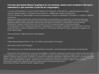 Система критериев Ивана Голдберга (по его мнению, можно констатировать Интерн...
