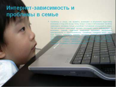 Интернет-зависимость и проблемы в семье Проблемы в семье, как правило, возник...
