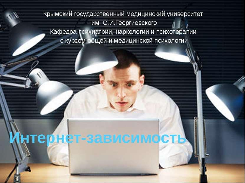 Интернет-зависимость Крымский государственный медицинский университет им. С.И...