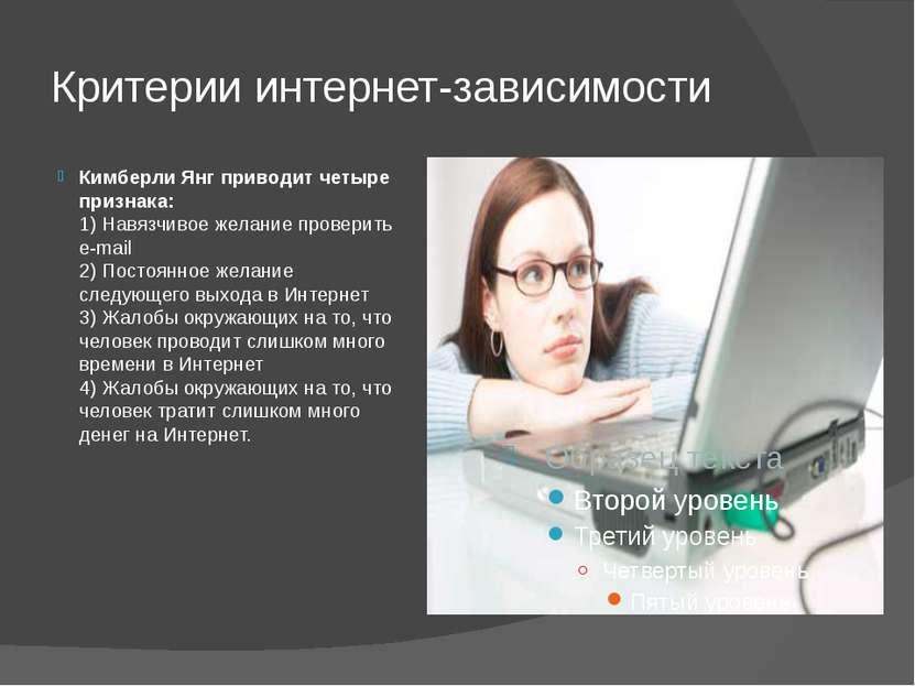 Критерии интернет-зависимости Кимберли Янг приводит четыре признака: 1) Навяз...