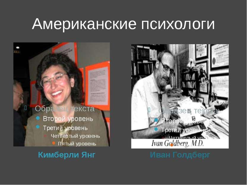 Американские психологи Кимберли Янг Иван Голдберг