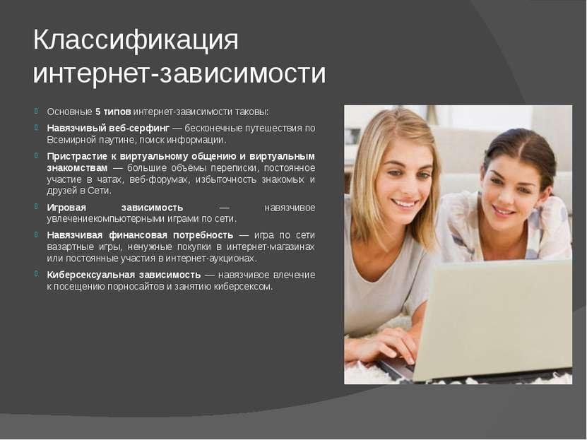Классификация интернет-зависимости Основные 5 типов интернет-зависимости тако...