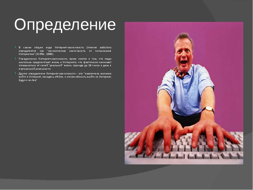 Определение В самом общем виде Интернет-зависимость (Internet addiction) опре...