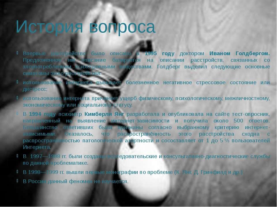 История вопроса Впервые расстройство было описано в 1995 году доктором Иваном...