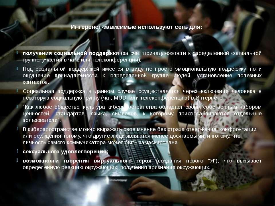 Интеренет-зависимые используют сеть для: получения социальной поддержки (за с...