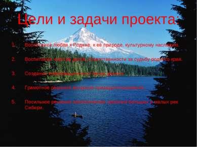 Цели и задачи проекта: Воспитание любви к Родине, к её природе, культурному н...