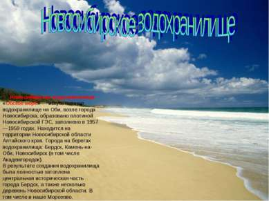Новосибирское водохранилище «Обское море» — искусственное водохранилище на Об...