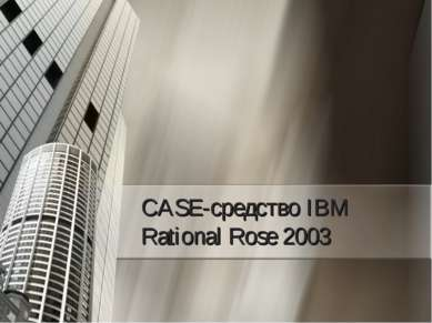 CASE-средство IBM Rational Rose 2003