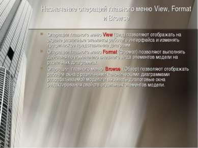 Назначение операций главного меню View, Format и Browse Операции главного мен...