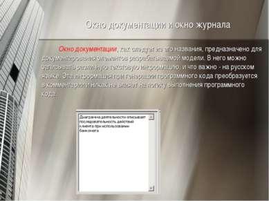 Окно документации и окно журнала Окно документации, как следует из его назван...