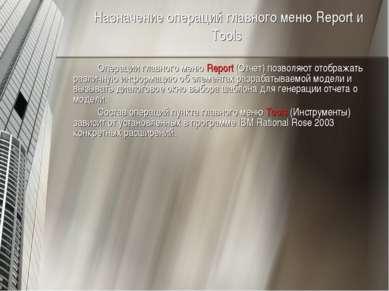 Назначение операций главного меню Report и Tools Операции главного меню Repor...