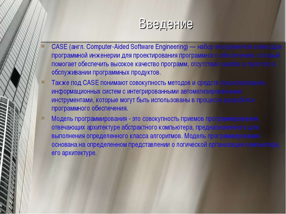 Введение CASE (англ. Computer-Aided Software Engineering) — набор инструменто...