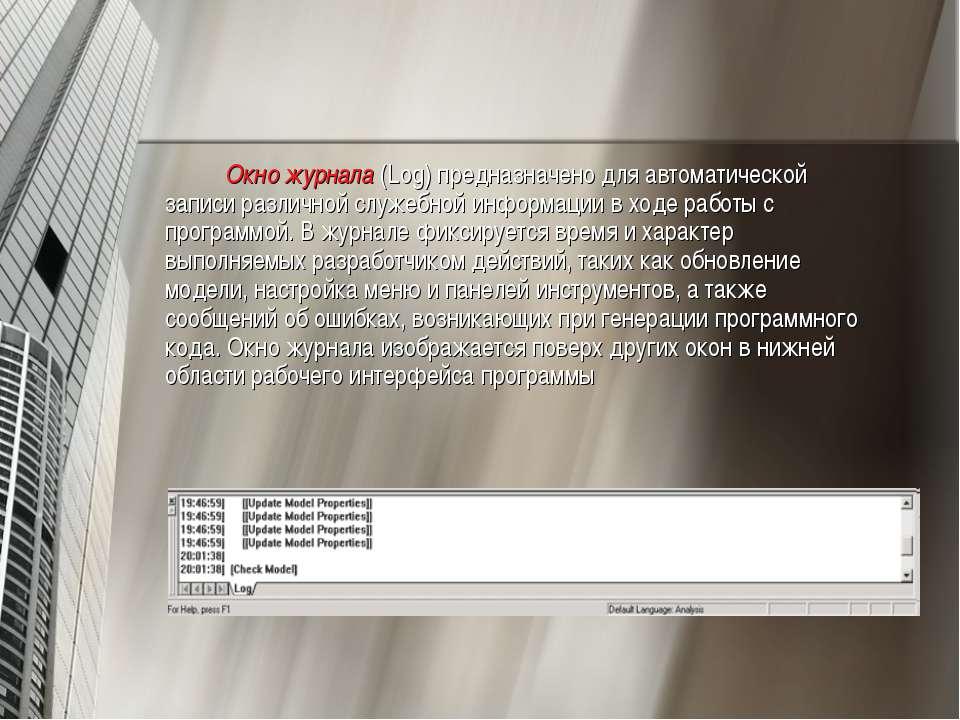 Окно журнала (Log) предназначено для автоматической записи различной служебно...