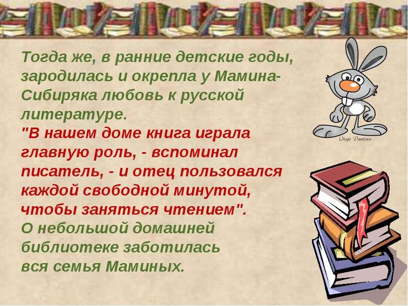 Тогда же, в ранние детские годы, зародилась и окрепла у Мамина-Сибиряка любов...
