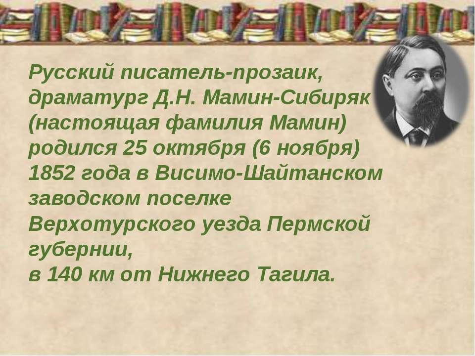Русский писатель-прозаик, драматург Д.Н. Мамин-Сибиряк (настоящая фамилия Мам...