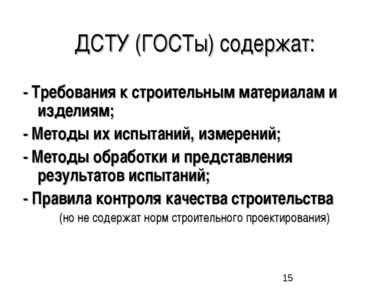 ДСТУ (ГОСТы) содержат: - Требования к строительным материалам и изделиям; - М...