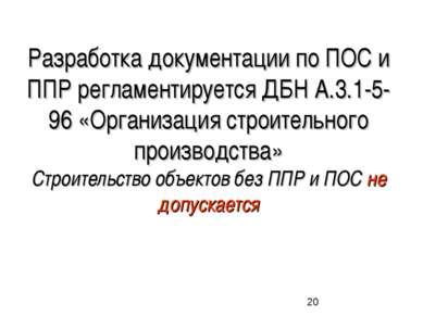 Разработка документации по ПОС и ППР регламентируется ДБН А.3.1-5-96 «Организ...