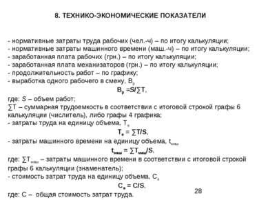 8. ТЕХНИКО-ЭКОНОМИЧЕСКИЕ ПОКАЗАТЕЛИ - нормативные затраты труда рабочих (чел....