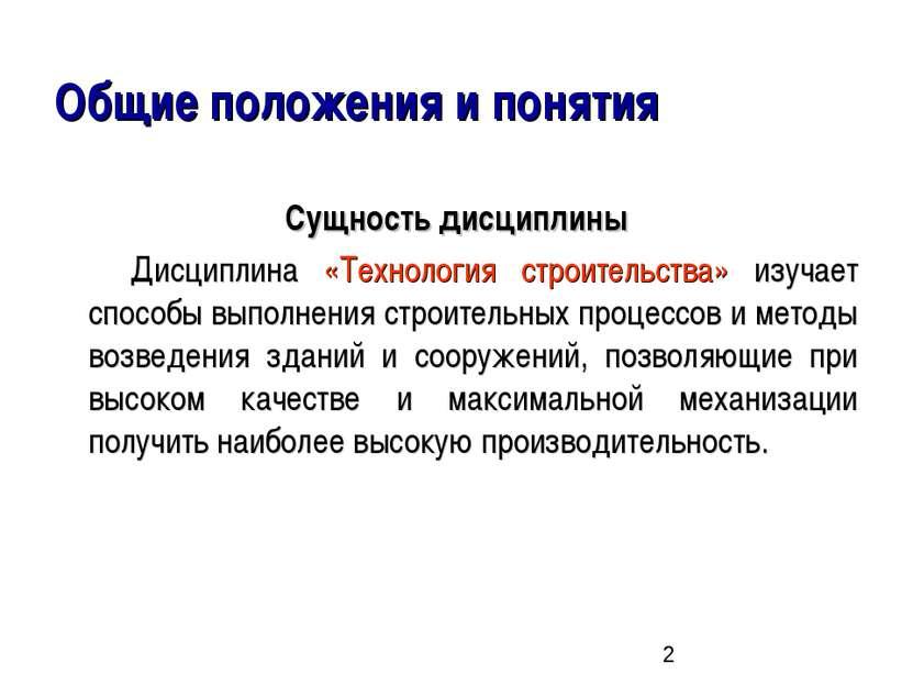 Общие положения и понятия Сущность дисциплины Дисциплина «Технология строител...