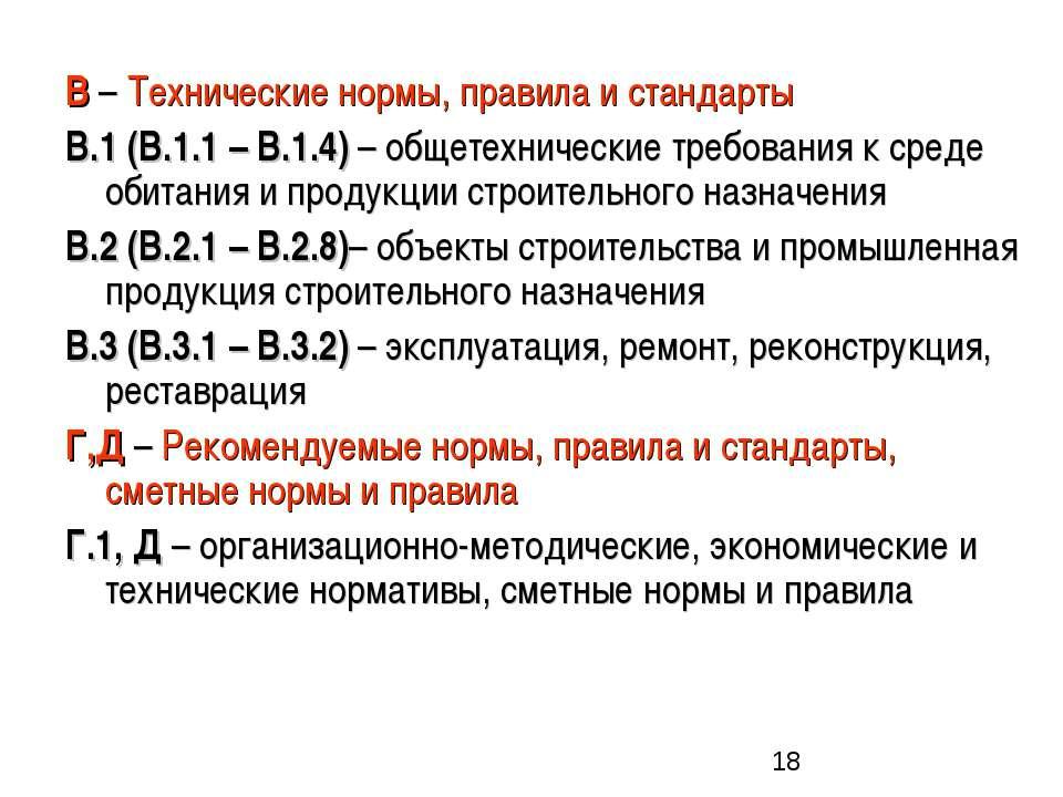 В – Технические нормы, правила и стандарты В.1 (В.1.1 – В.1.4) – общетехничес...