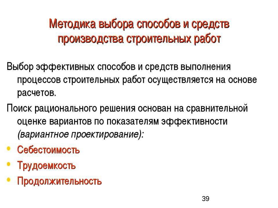 Методика выбора способов и средств производства строительных работ Выбор эффе...