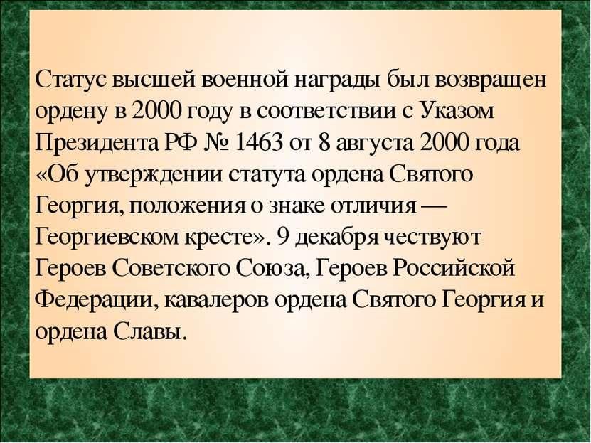 Статус высшей военной награды был возвращен ордену в 2000 году в соответствии...