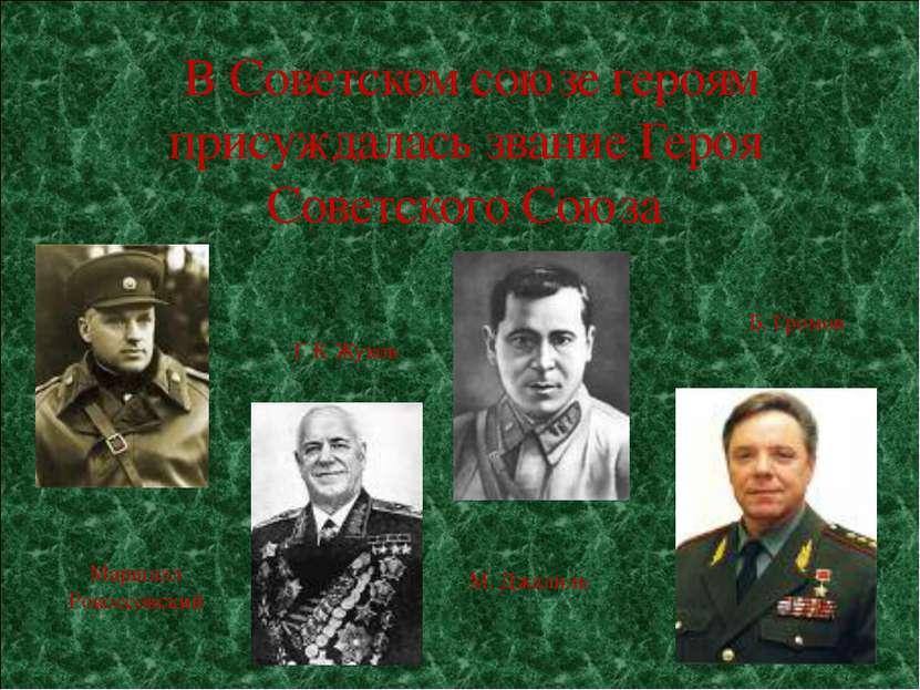 В Советском союзе героям присуждалась звание Героя Советского Союза Маршалл Р...
