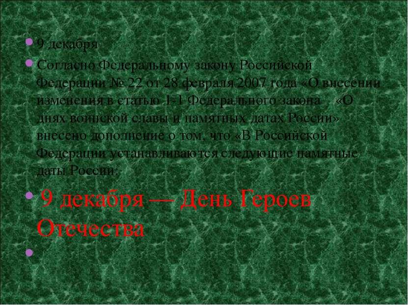 9 декабря Согласно Федеральному закону Российской Федерации № 22 от 28 феврал...