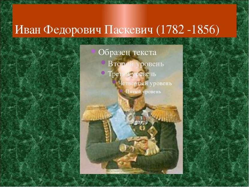 Иван Федорович Паскевич (1782 -1856)
