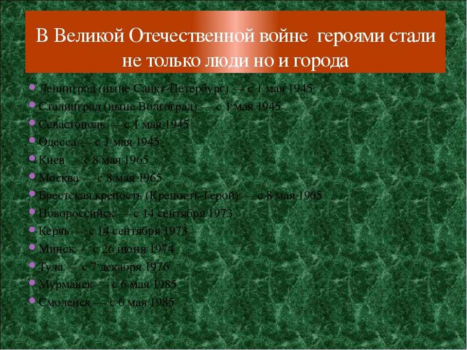Ленинград (ныне Санкт-Петербург) — с 1 мая 1945 Сталинград (ныне Волгоград) —...