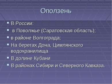 Оползень В России: в Поволжье (Саратовская область); в районе Волгограда; На ...
