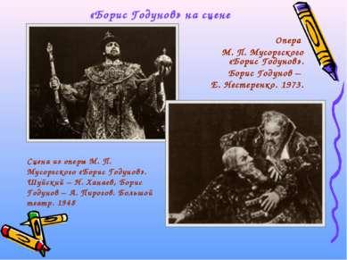 Сцена из оперы М. П. Мусоргского «Борис Годунов». Шуйский – Н. Ханаев, Борис ...