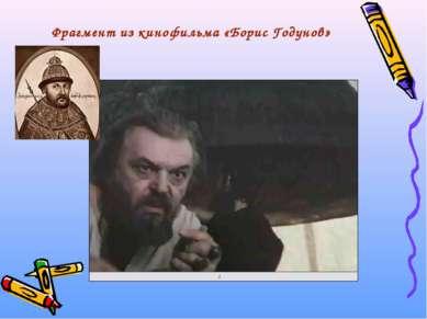 Фрагмент из кинофильма «Борис Годунов»