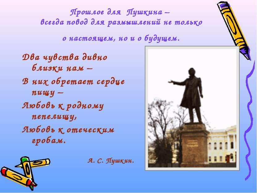 Прошлое для Пушкина – всегда повод для размышлений не только о настоящем, но ...