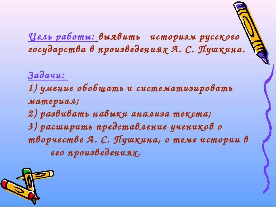 Цель работы: выявить историзм русского государства в произведениях А. С. Пушк...