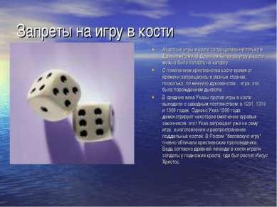 Запреты на игру в кости Азартные игры в кости запрещались не только в Древнем...