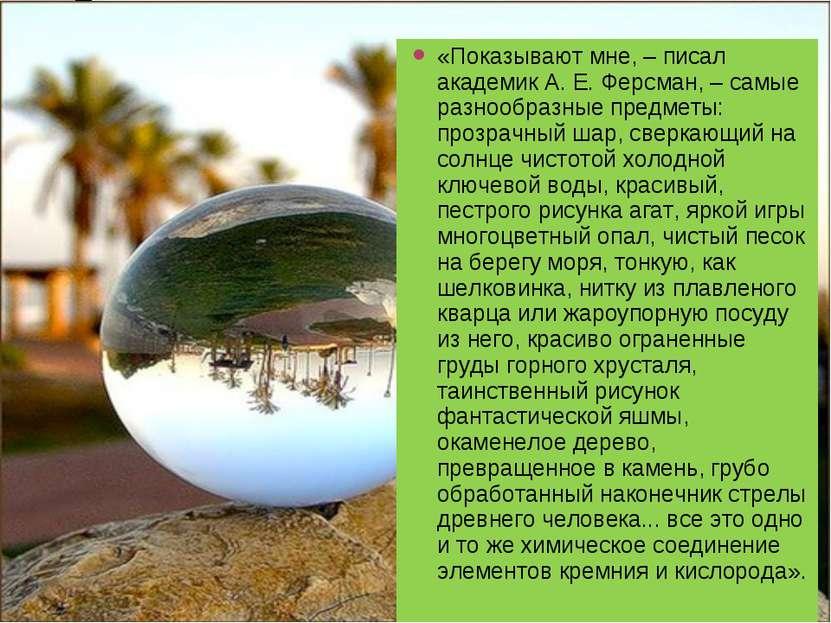 «Показывают мне, – писал академик А. Е. Ферсман, – самые разнообразные предме...
