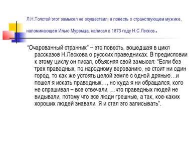 Л.Н.Толстой этот замысел не осуществил, а повесть о странствующем мужике, нап...