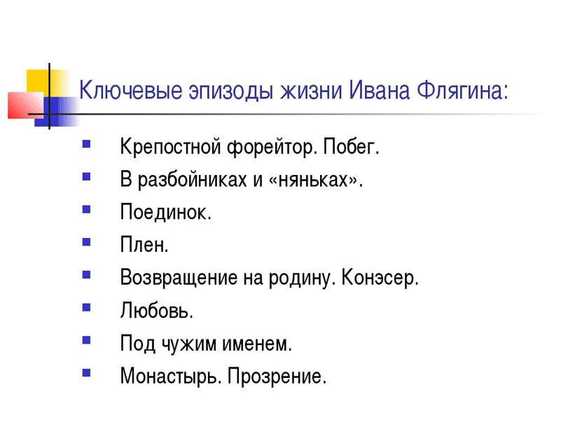 Ключевые эпизоды жизни Ивана Флягина: Крепостной форейтор. Побег. Вразбойник...