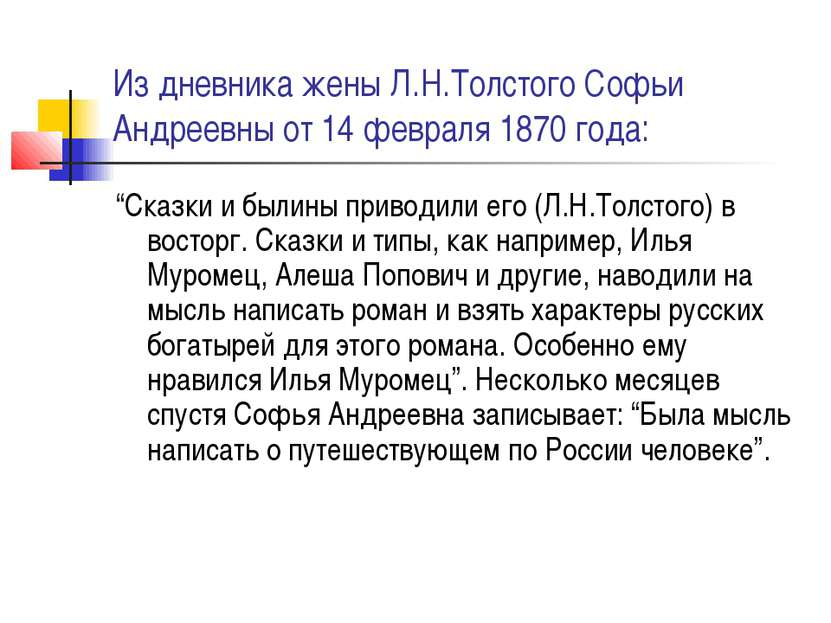 """Из дневника жены Л.Н.Толстого Софьи Андреевны от 14 февраля 1870 года: """"Сказк..."""