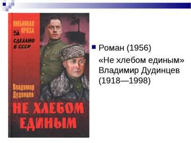 Роман (1956) «Не хлебом единым» Владимир Дудинцев (1918—1998)