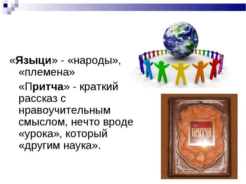 «Языци» - «народы», «племена» «Притча» - краткий рассказ с нравоучительным см...