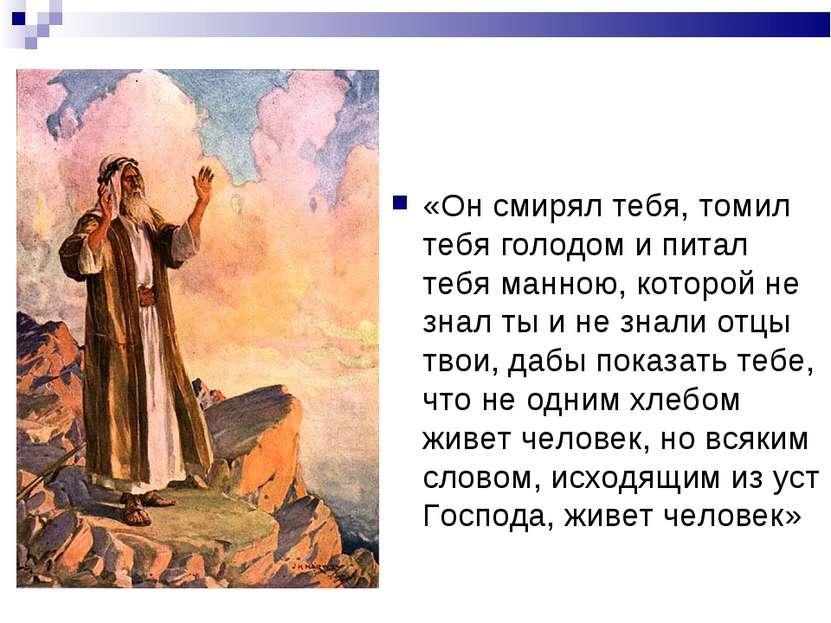 «Он смирял тебя, томил тебя голодом и питал тебя манною, которой не знал ты и...