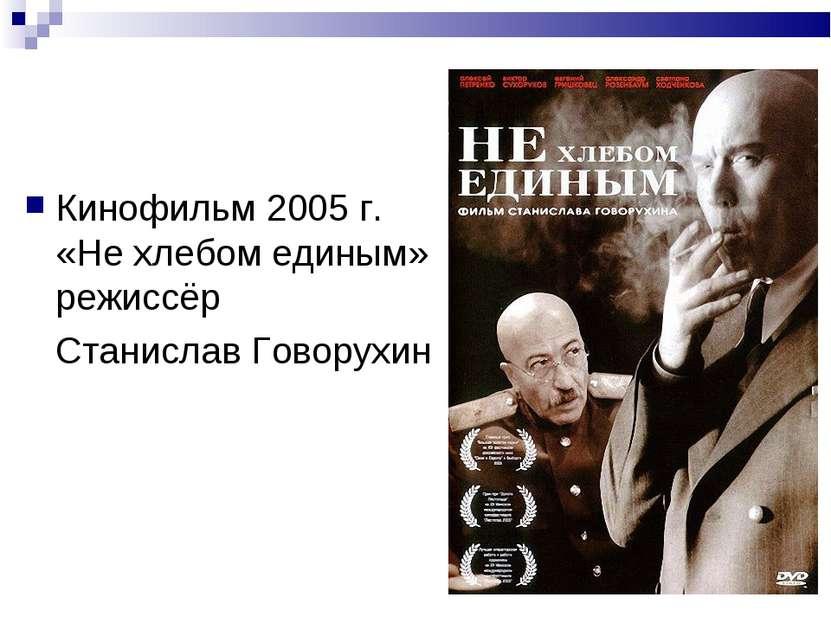 Кинофильм 2005 г. «Не хлебом единым» режиссёр Станислав Говорухин