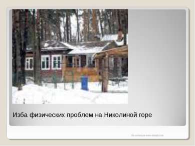 Изба физических проблем на Николиной горе Из коллекции www.eduspb.com Из колл...